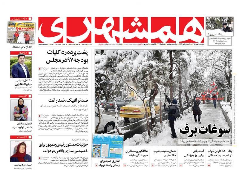 همشهری: سوغات برف
