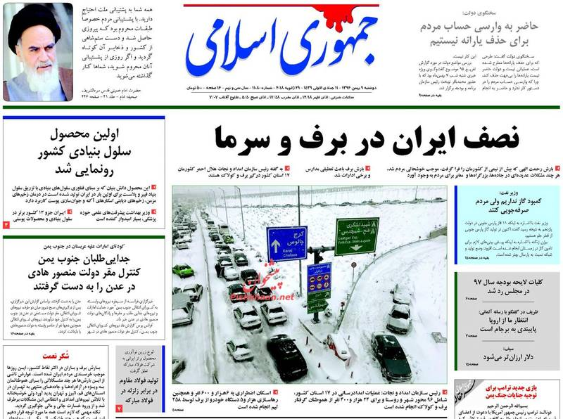 جمهوری اسلامی: نصف ایران در برف و سرما