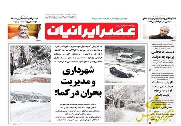 عصر ایرانیان: شهرداری و مدیریت بحران در کما!