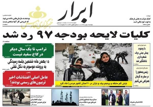 ابرار: کلیات لایحه بودجه 97 رد شد