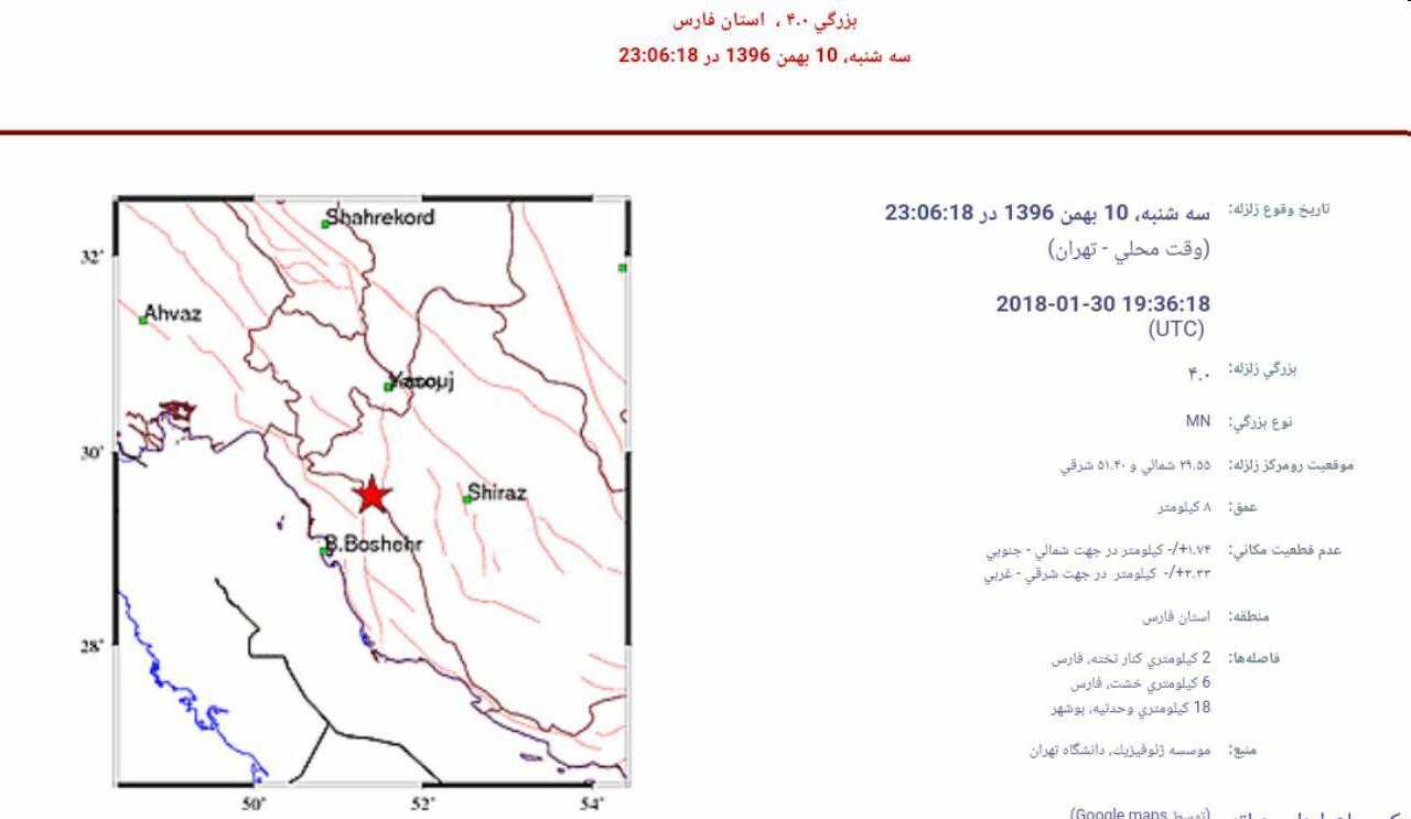 زلزله فارس