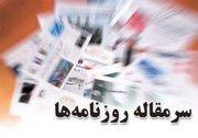 پیشنهاد روزنامه دولت: بجای یارانه به مردم بنزین بدهید/ استعفای نمایندگان اصفهان نمایشی است؟
