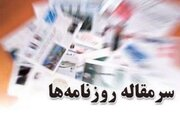 آیا میتوان مدیر کمکار و بیاثر را مجازات کرد؟/ 14 برنامه دشمنان علیه ایران