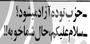 مصاحبه با «حاج احمد خمینی» پیش از بازگشت به ایران
