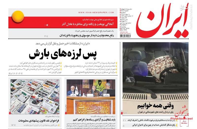 صفحه نخست روزنامههای سه شنبه۱۰بهمن