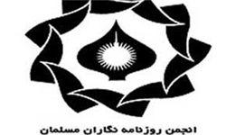 انجمن روزنامهنگاران مسلمان آمادگی برگزاری مناظرات را دارد