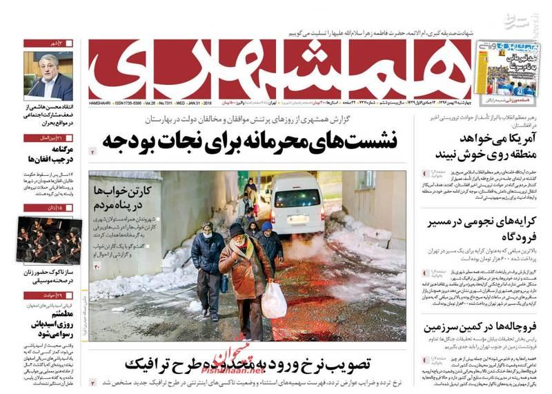 همشهری: نشستهای  محرمانه برای نجات بودجه