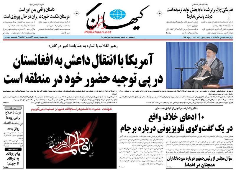 کیهان: آمریکا با انتقال داعش به افغانستان در پی توجیه حضور خود در منطقه است.