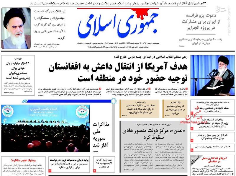 جمهوری اسلامی: هدف آمریکا از انتقال داعش به افغانستان توجیه حضورش در منطقه است.