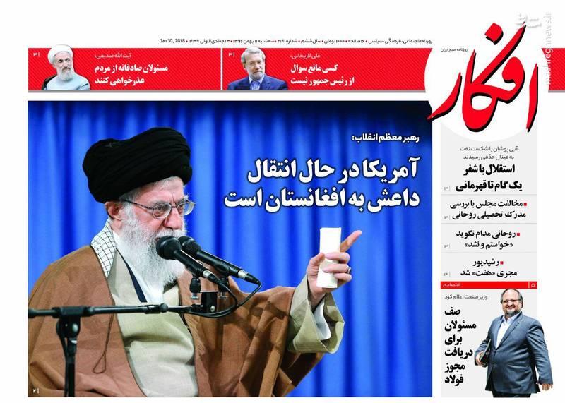 افکار: رهبر معظم انقلاب: آمریکا در حال  انتقال داعش به افغانستان است.
