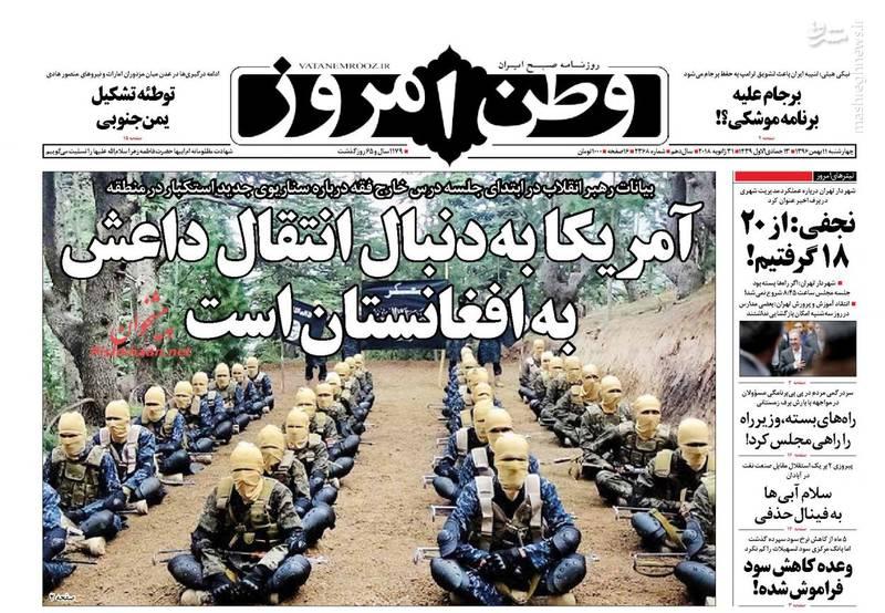 وطن امروز: آمریکا به دنبال انتقال داعش به افغانستان است.