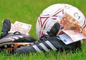 ناپدید شدن بیش از ۱۰۰ میلیارد در فوتبال!