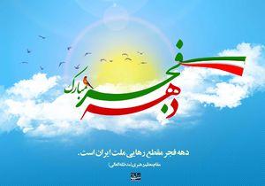 طرح/ سالروز ورود امام خمینی (ره) به ایران