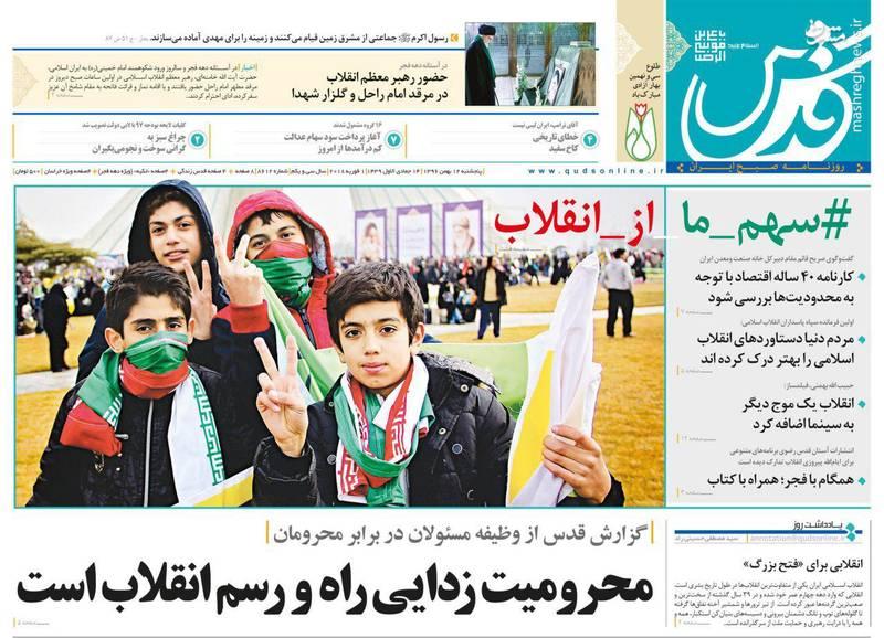 تیتر یک روزنامه قدس پنجشنبه 12 بهمن