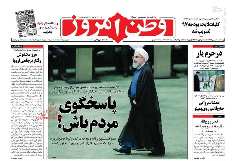 تیتر یک روزنامه وطن امروز پنجشنبه 12 بهمن