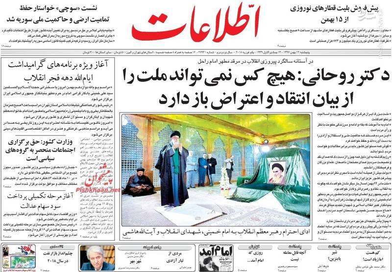 تیتر یک روزنامه اطلاعات پنجشنبه 12 بهمن