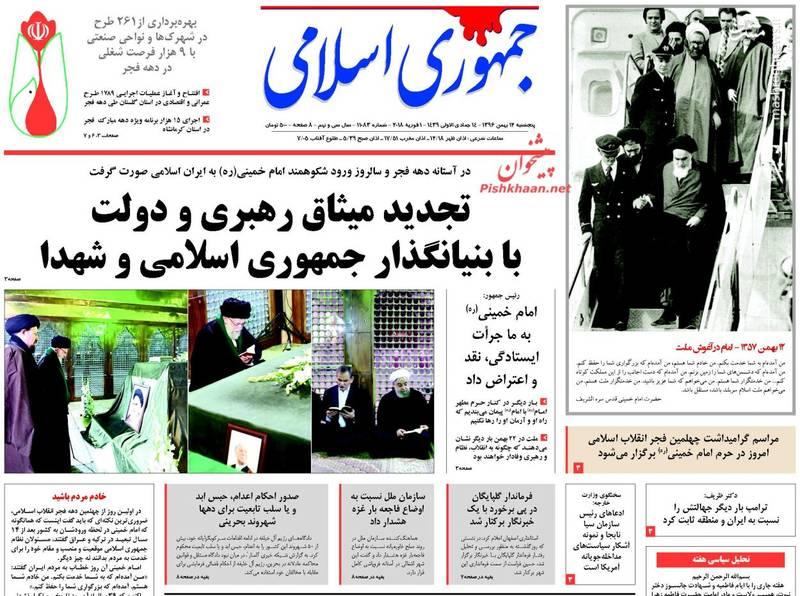تیتر یک روزنامه جمهوری اسلامی پنجشنبه 12 بهمن