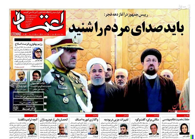 تیتر یک روزنامه اعتماد پنجشنبه 12 بهمن
