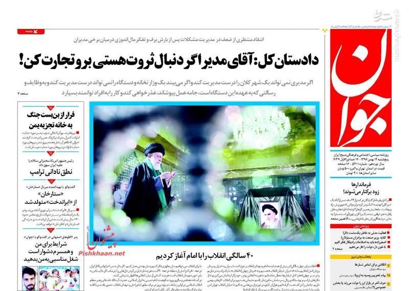 تیتر یک روزنامه جوان پنجشنبه 12 بهمن