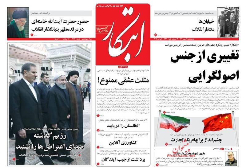 تیتر یک روزنامه ابتکار پنجشنبه 12 بهمن