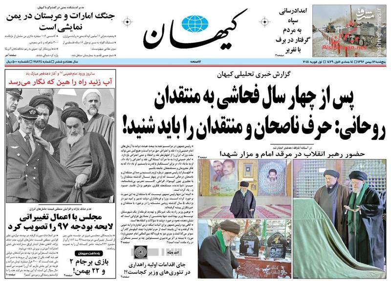 تیتر یک روزنامه کیهان پنجشنبه 12 بهمن