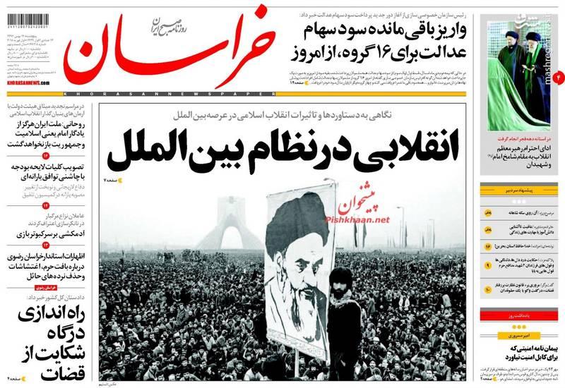 تیتر یک روزنامه خراسان پنجشنبه 12 بهمن