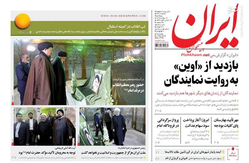 تیتر یک روزنامه ایران پنجشنبه 12 بهمن