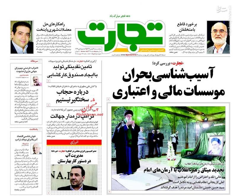 تیتر یک روزنامه تجارت پنجشنبه 12 بهمن