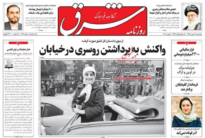 تیتر یک روزنامه شرق پنجشنبه 12 بهمن