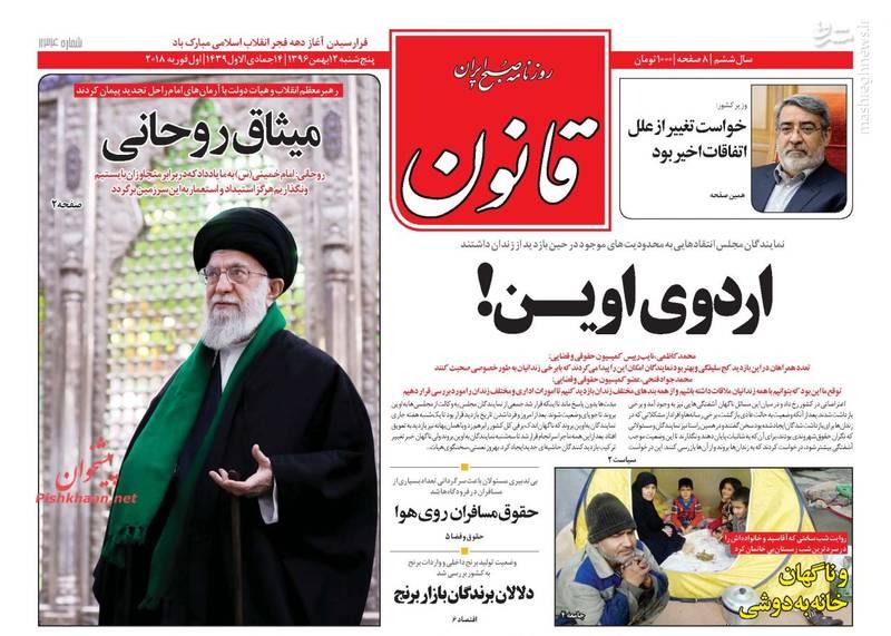تیتر یک روزنامه قانون پنجشنبه 12 بهمن