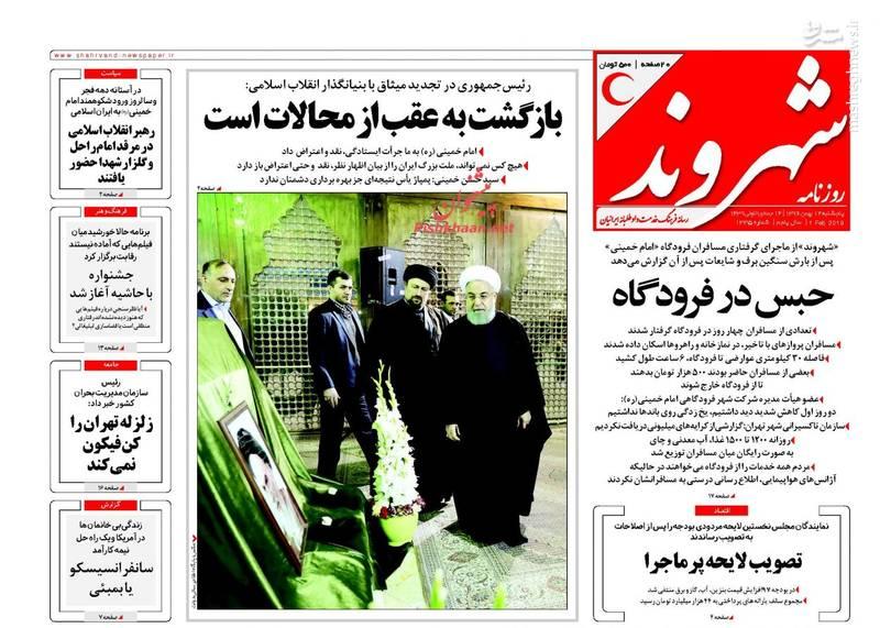 تیتر یک روزنامه شهروند پنجشنبه 12 بهمن