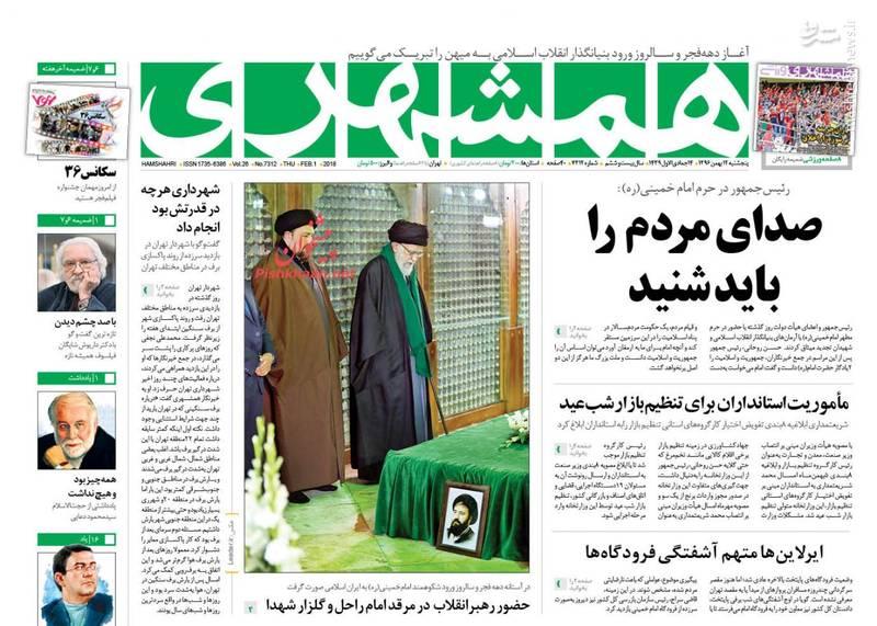 تیتر یک روزنامه همشهری پنجشنبه 12 بهمن