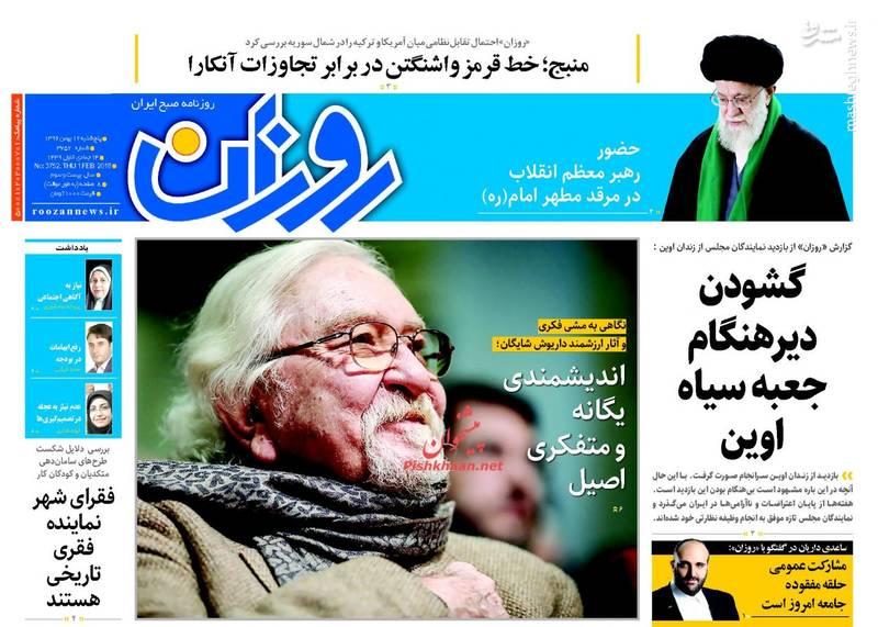 صفحه نخست روزنامههای پنجشنبه 12 بهمن