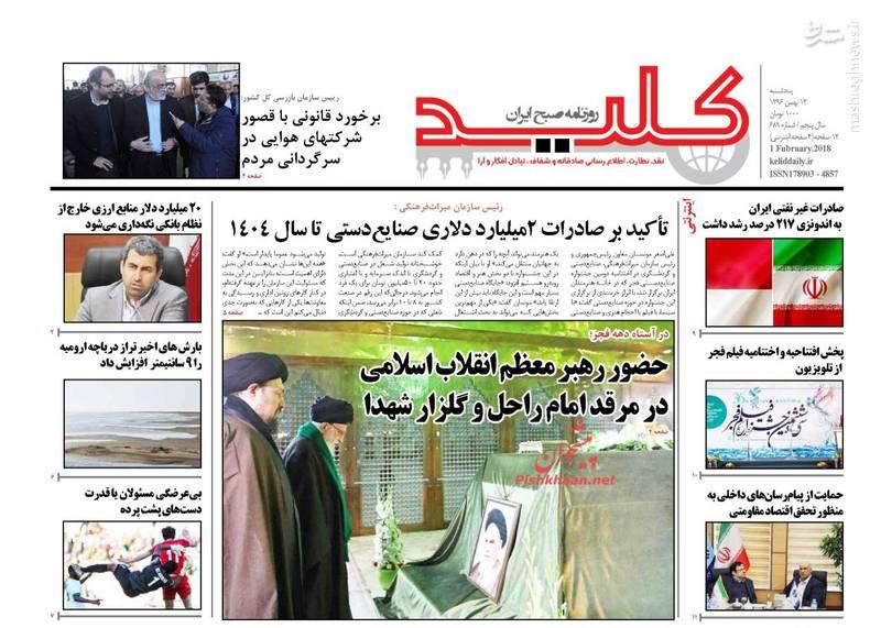 تیتر یک روزنامه کلید پنجشنبه 12 بهمن
