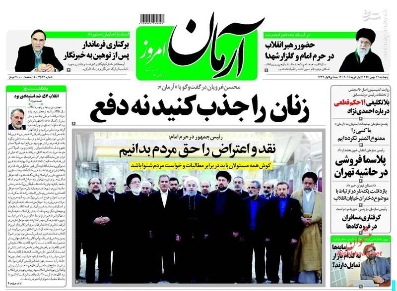 تیتر یک روزنامه آرمان پنجشنبه 12 بهمن