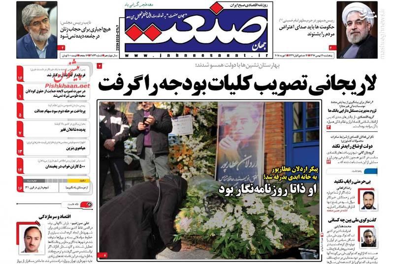 تیتر یک روزنامه صنعت پنجشنبه 12 بهمن