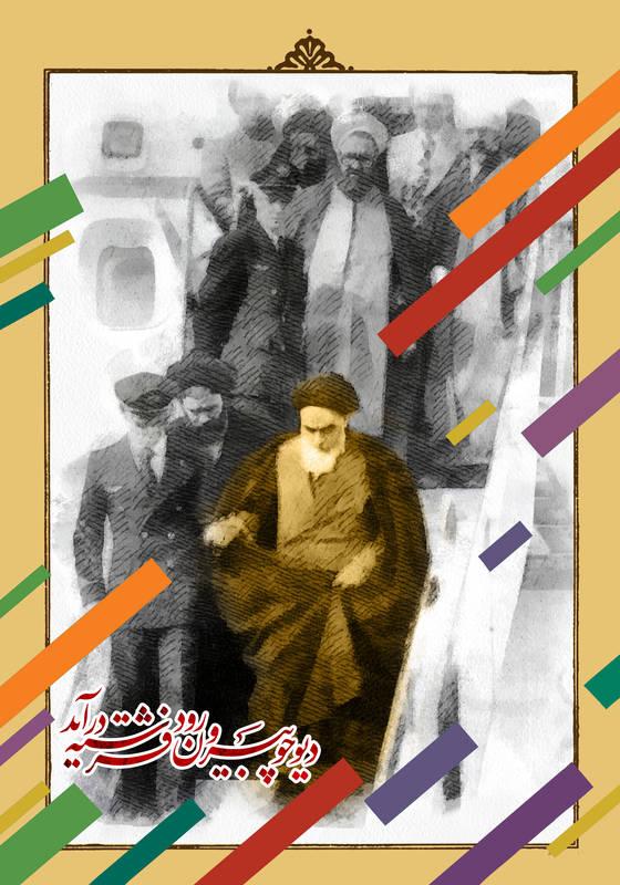 سالروز ورود امام خمینی (ره) به کشور