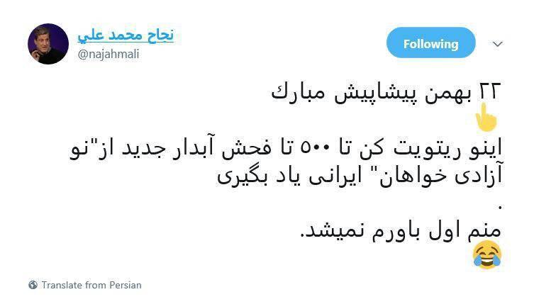 توییت جالب کارشناس عراقی به مناسبت دهه فجر