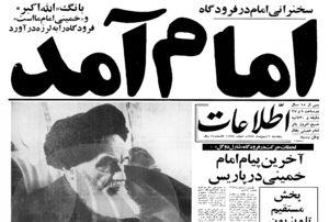 حال و هوای تهران و کاشان در ۱۲ بهمن ۵۷