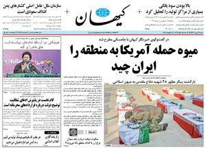صفحه نخست روزنامههای شنبه ۱۴ بهمن