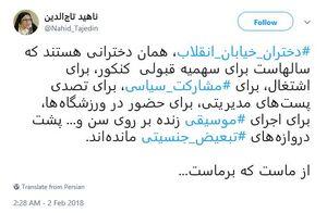 سطح دغدغه نماینده زن اصلاحطلب مشخص شد+ عکس