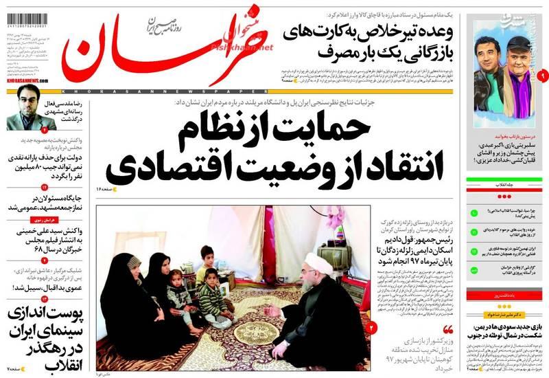 خراسان: حمایت از نظام انتقاد از وضعیت اقتصادی