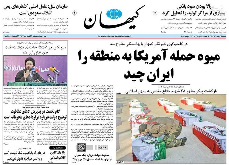 کیهان: میوه حمله آمریکا به منطقه را ایران چید