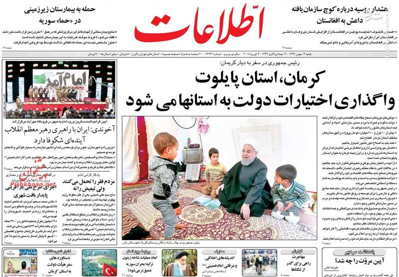 اطلاعات: کرمان، استان پایلوت واگذاری اختیارات دولت به استانها می شود