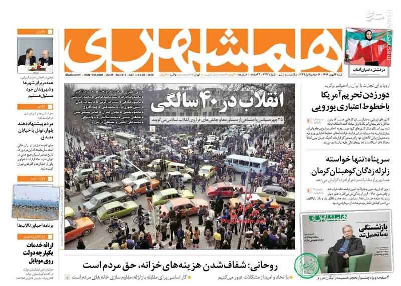 همشهری: انقلاب در 40 سالگی