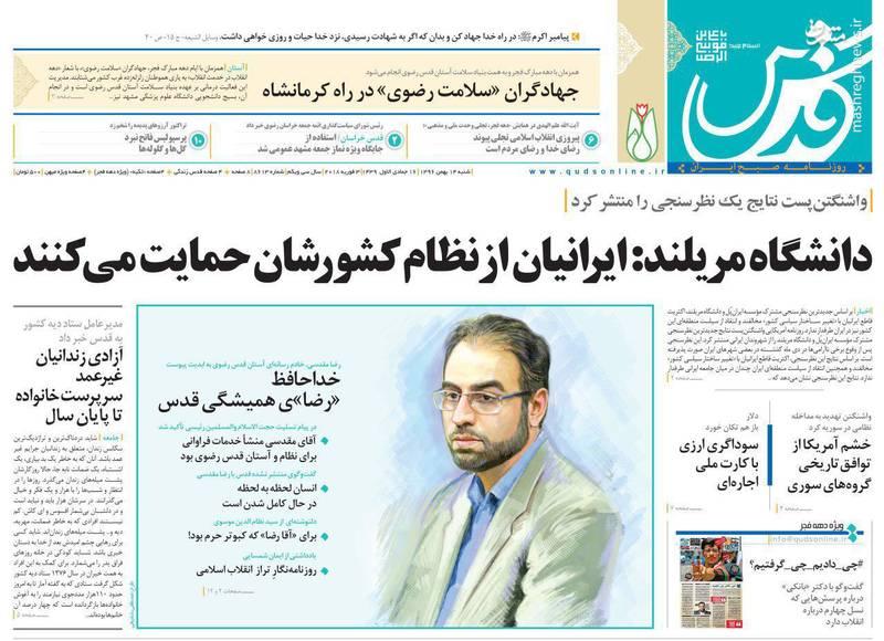 قدس: دانشگاه مریلند: ایرانیان از نظام کشورشان حمایت می کنند