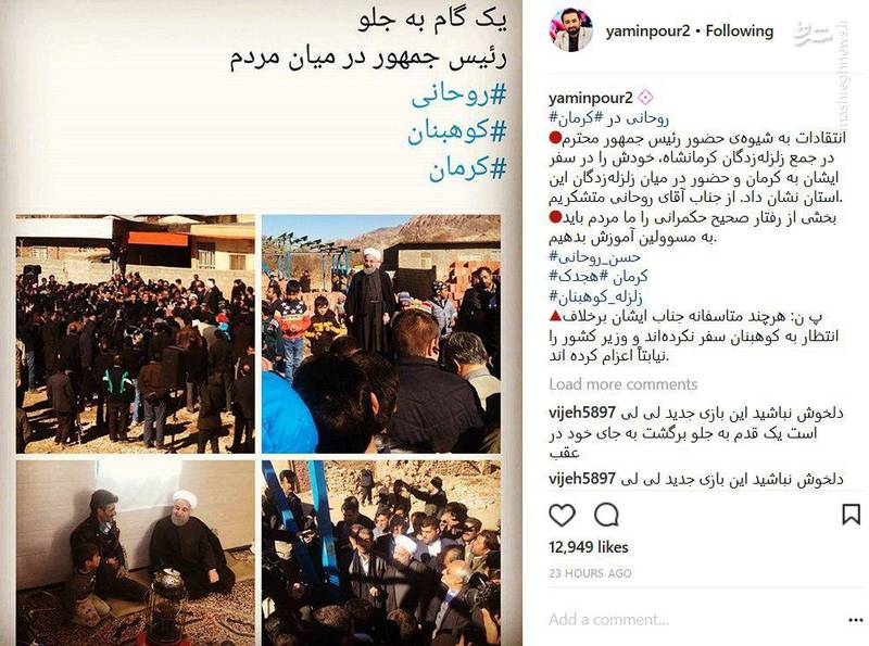 یامین پور: آقای روحانی متشکریم+ عکس