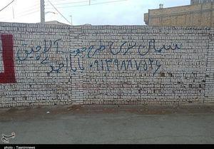 کاسبی با دیوارنویسی