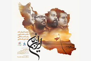 نماهنگ/ «ایران جان» منتشر شد +دانلود