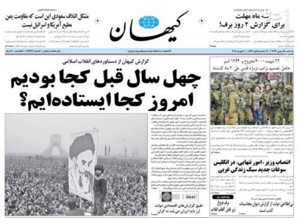 کیهان: چهل سال قبل کجا بودیم امروز کجا ایستاده ایم؟